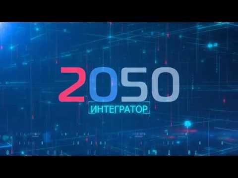 2050-Интегратор: Цифровой завод НЭВЗ