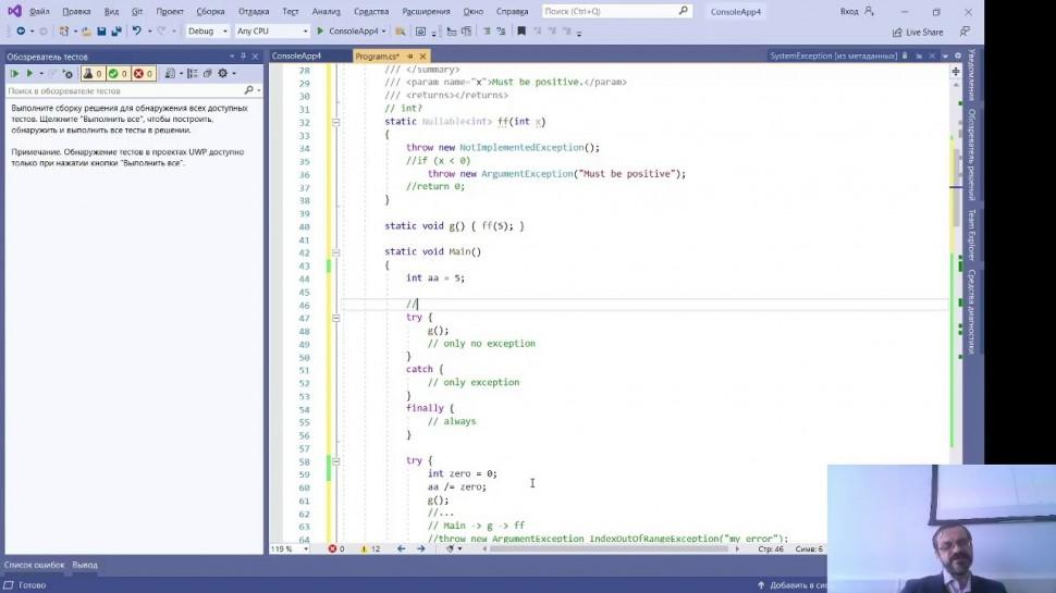 C#: Программирование на C# 5 - видео
