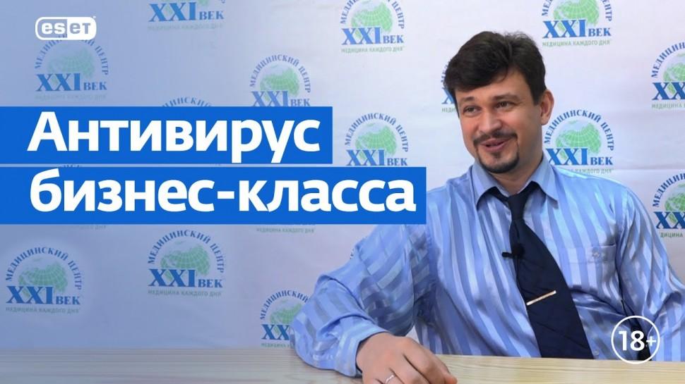 ESET Russia: Антивирусные решения ESET для вашего бизнеса!