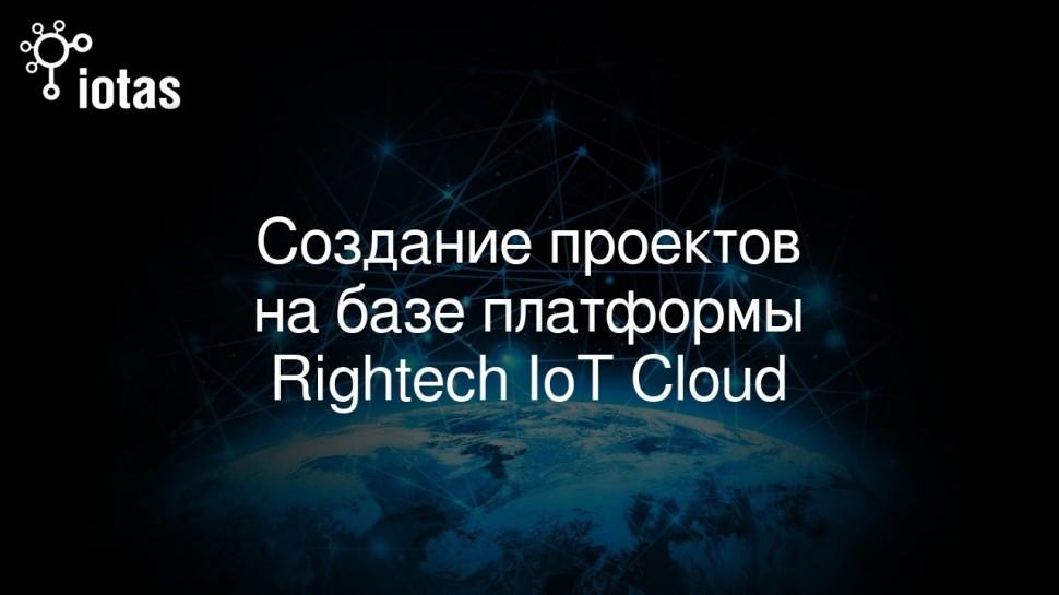Разработка iot: Создание проектов на базе платформы Rightech IoT Cloud - видео