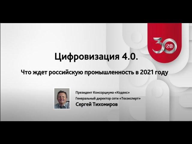 Цифровизация: Цифровизация российских предприятий: интервью с Президентом Консорциума «Кодекс» - вид