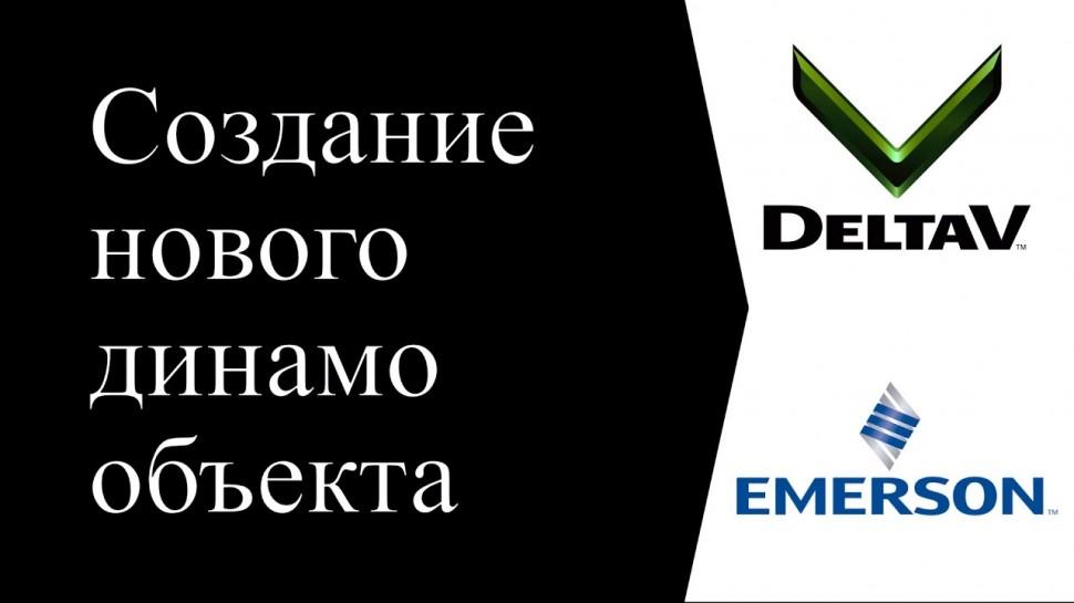 SCADA: Создание нового динамо объекта - коротко о DeltaV - 16 - видео