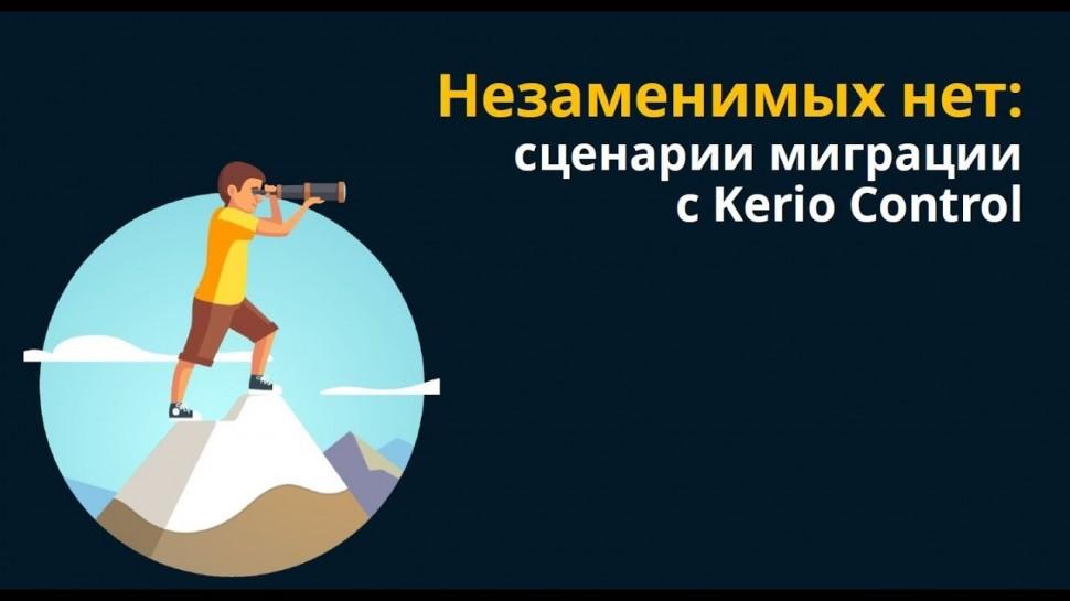 Айдеко: Незаменимых нет: сценарии миграции с Kerio Control