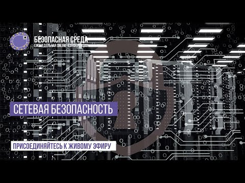 Код ИБ: Безопасная среда | Сетевая безопасность - видео Полосатый ИНФОБЕЗ