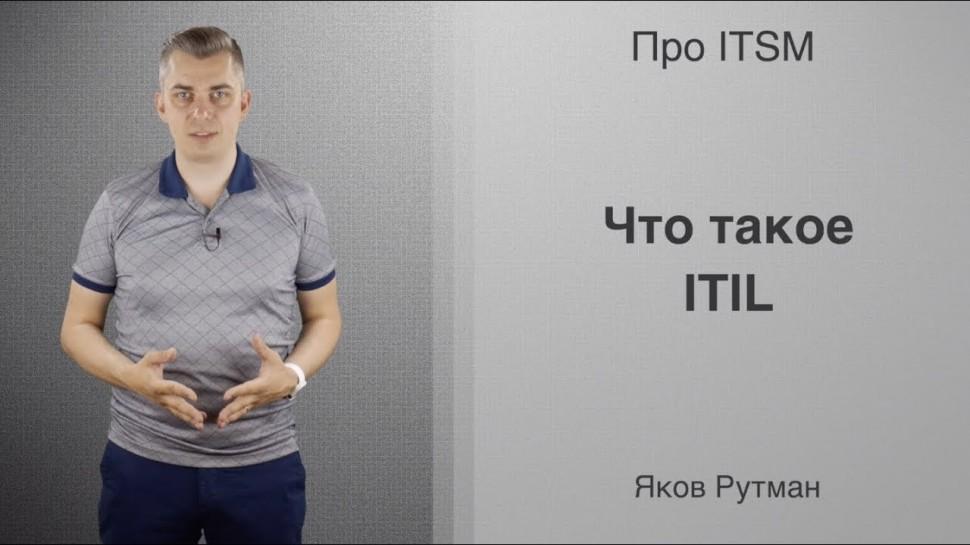 ITSM: Что такое ITIL