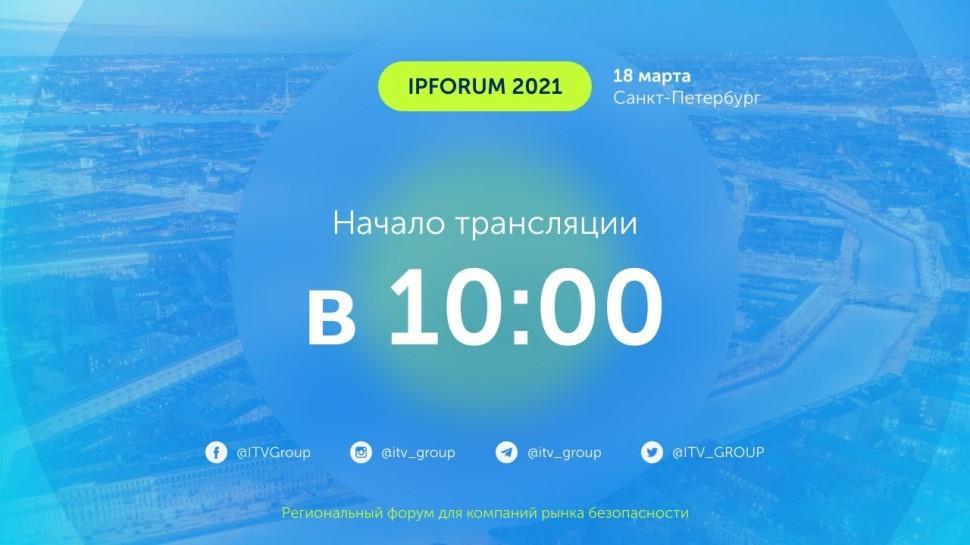 ITV: трансляция IP Форума в Санкт-Петербурге 18 марта 2021