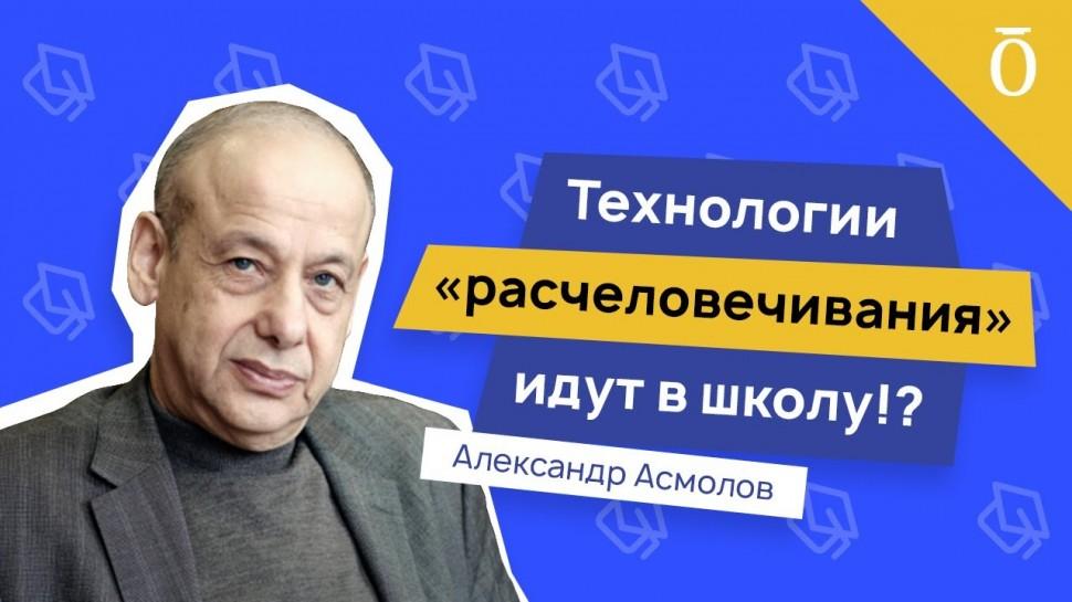 Почему человечество может проиграть технологиям? Александр Асмолов