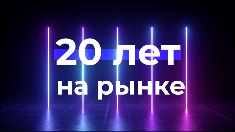 КОРУС Консалтинг: «КОРУС Консалтинг» 20 лет!