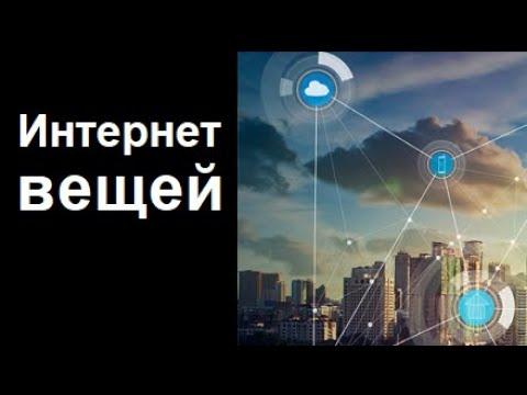 Разработка iot: IOT - ИНТЕРНЕТ ВЕЩЕЙ. ЧТО ЭТО? - видео
