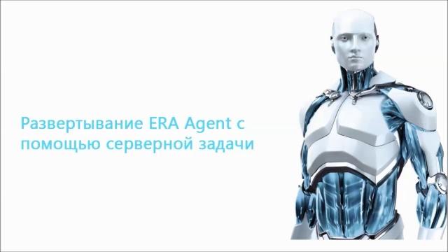 ESET Remote Administrator 6: развертывание агента администрирования при помощи серверной задачи