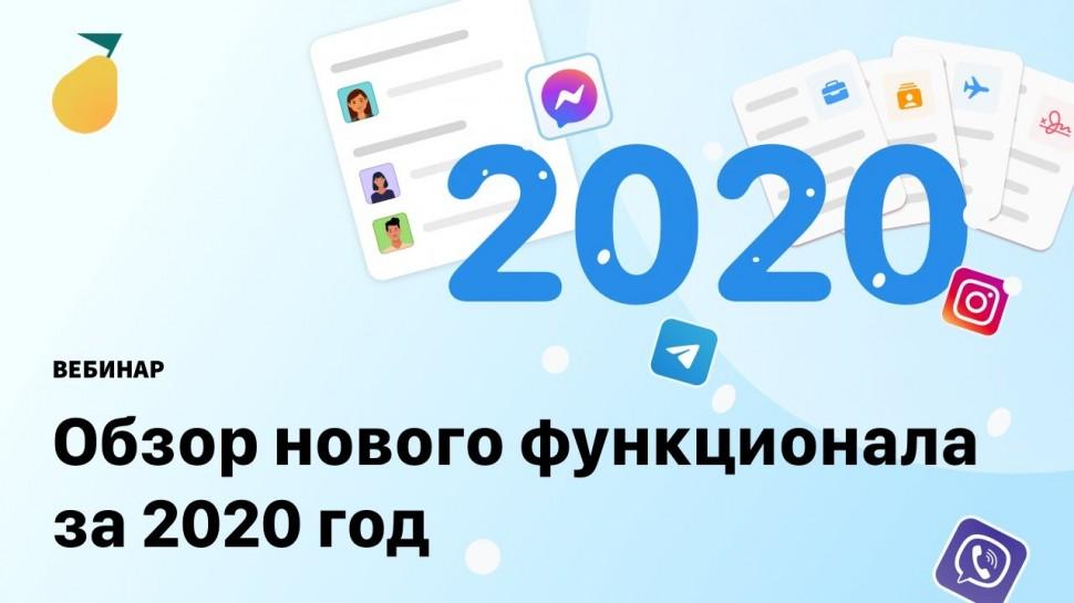 Pyrus: вебинар «Обзор нового функционала за 2020 год»