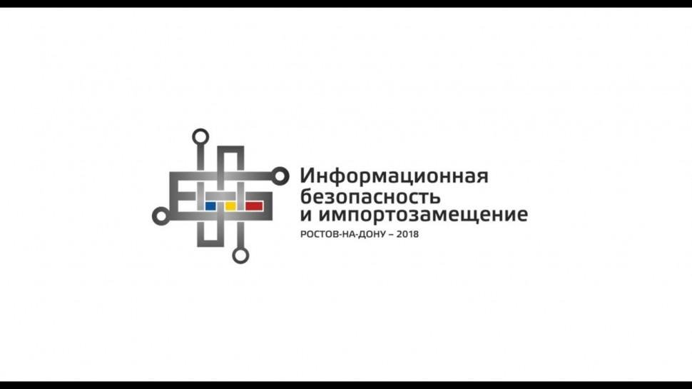 Актив: Конференция «Информационная безопасность и импортозамещение»