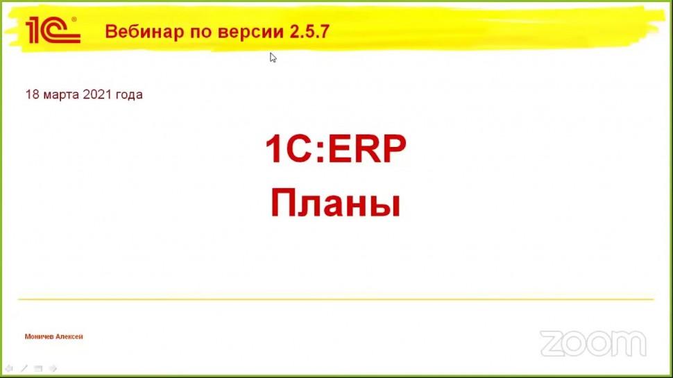 1С: Направления развития 1С:ERP 2.5.7