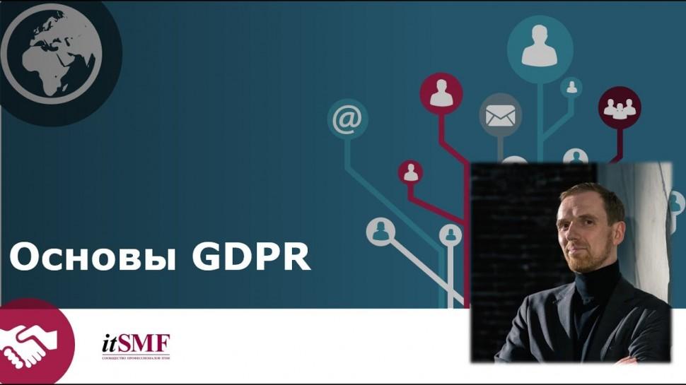 """itSMFru: Data Privacy Management. Открытая лекция Ильи Панкратова """"Основы GDPR"""" - видео"""