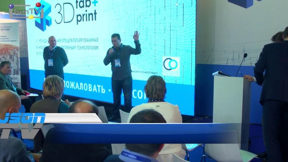 JsonTV: 3D Fab+Print Russia. Оборудование для промышленной 3D-печати металлами: 3DSLA vs «Лазерные с