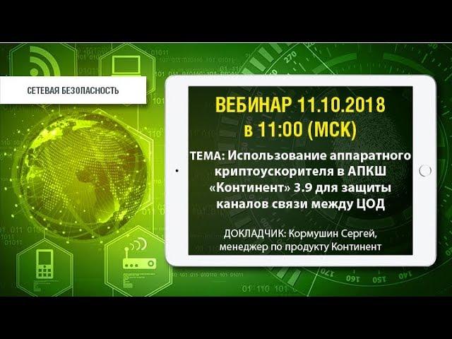 Код Безопасности: Использование аппаратного криптоускорителя в АПКШ Континент 3 9 для защиты канал