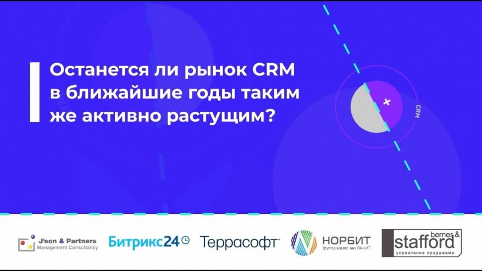 НОРБИТ: Онлайн-дискуссия «Останется ли рынок CRM в ближайшие годы таким же активно растущим?» - виде