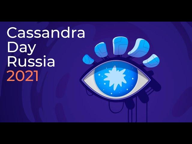 ЦОД: Cassandra Day Russia 2021, Воркшопы: Cassandra Fundamentals - видео