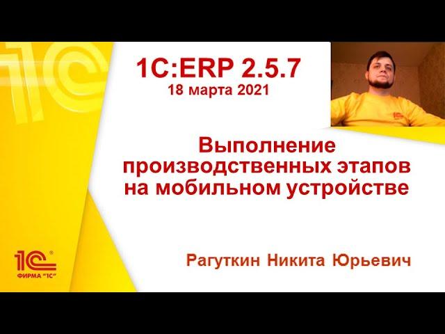 1C:ERP 2.5.7 - Выполнение производственных этапов на мобильных устройствах