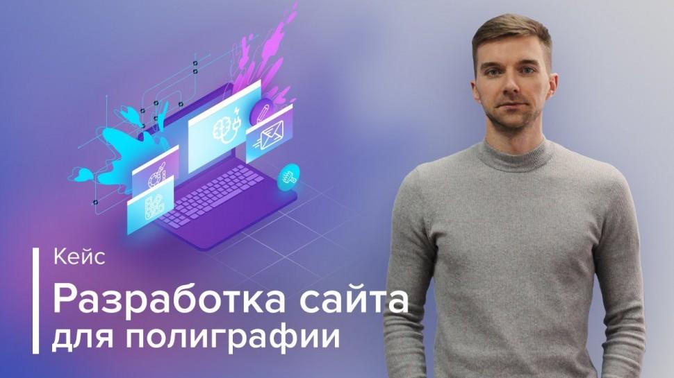 Разработка 1С: Разработка сайта для полиграфии на 1С-Битрикс. Кейс - видео