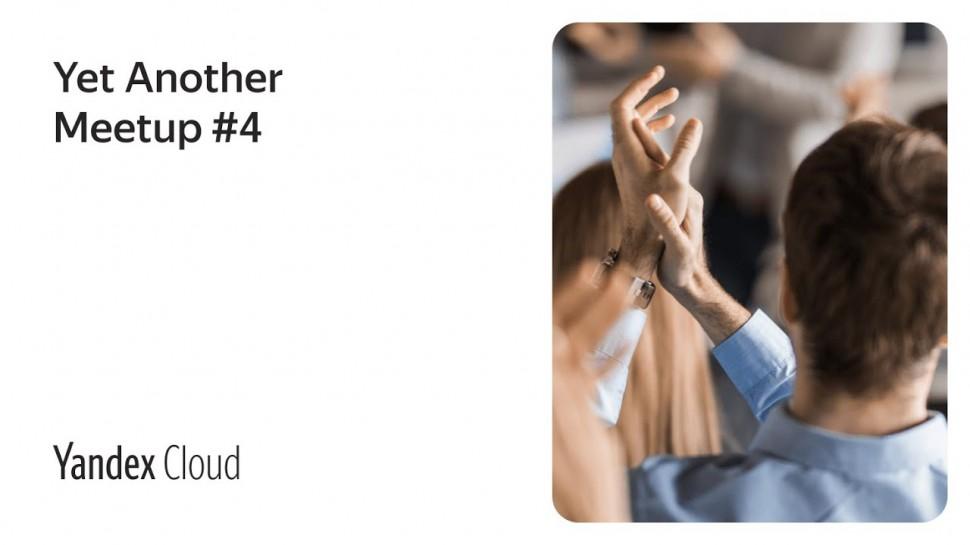Yandex.Cloud: Yet Another Meetup #4 для продакт-менеджеров - видео