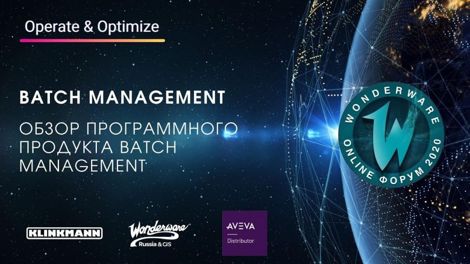 Klinkmann: обзор программного продукта Batch Management - видео