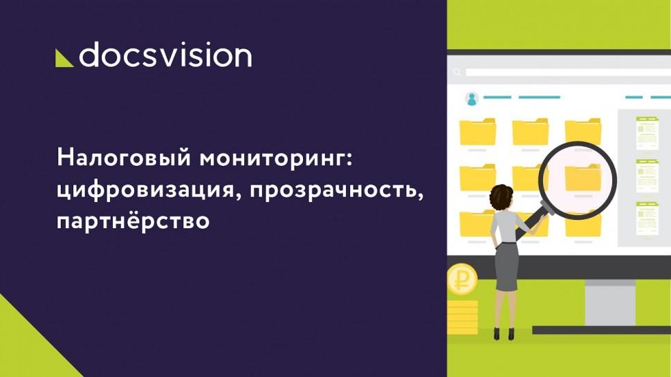 ДоксВижн: Налоговый мониторинг: цифровизация, прозрачность, партнёрство - видео