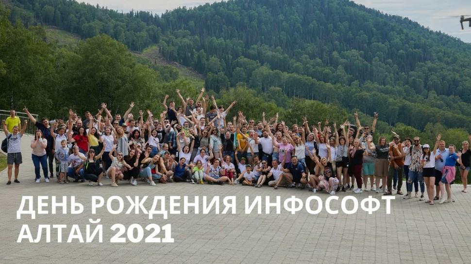 InfoSoftNSK: ИнфоСофт - стихия людей! 24-ый день рождения на Алтае