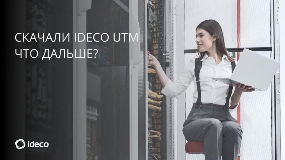 Айдеко: Скачали Ideco UTM. Что дальше?