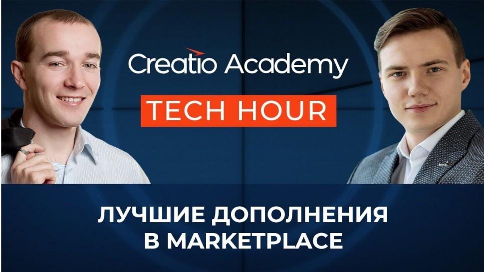 Террасофт: Tech Hour: Лучшие дополнения в Маркетплейс - выбор редакции