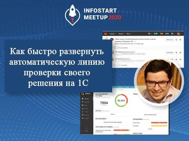 DevOps: Артур Аюханов. Как быстро развернуть автоматическую линию проверки своего решения на 1С. - в