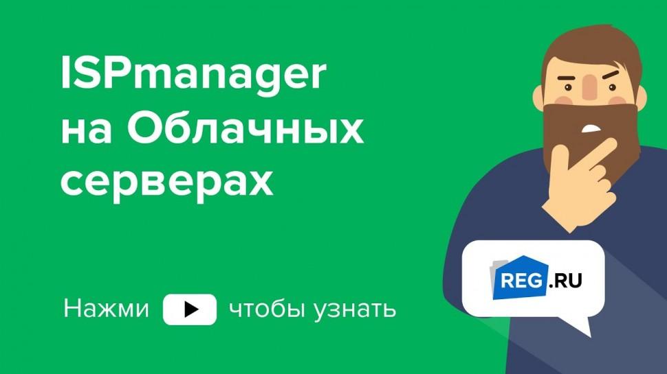 REG.RU: ISPmanager на Облачных серверах - видео