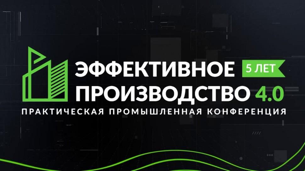 Цифра: Игорь Решетников, Руководитель российского MES-центра — интервью на конференции ОЕЕ2021 -виде