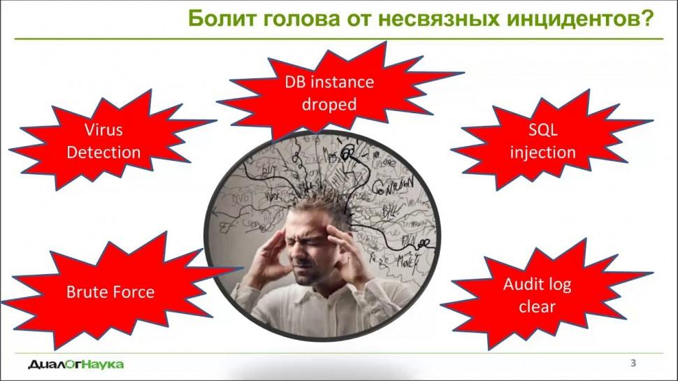 ДиалогНаука: Бардак с выявлением инцидентов? Покажем! Научим! Внедрим!