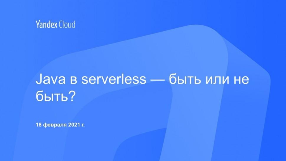 Yandex.Cloud: Java в serverless — быть или не быть? - видео