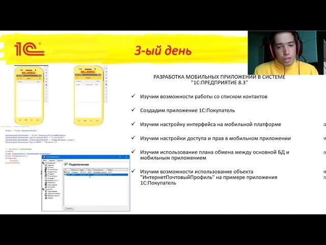 Разработка 1С: Чему мы учим на курсе по мобильной разработке на 1С. - видео