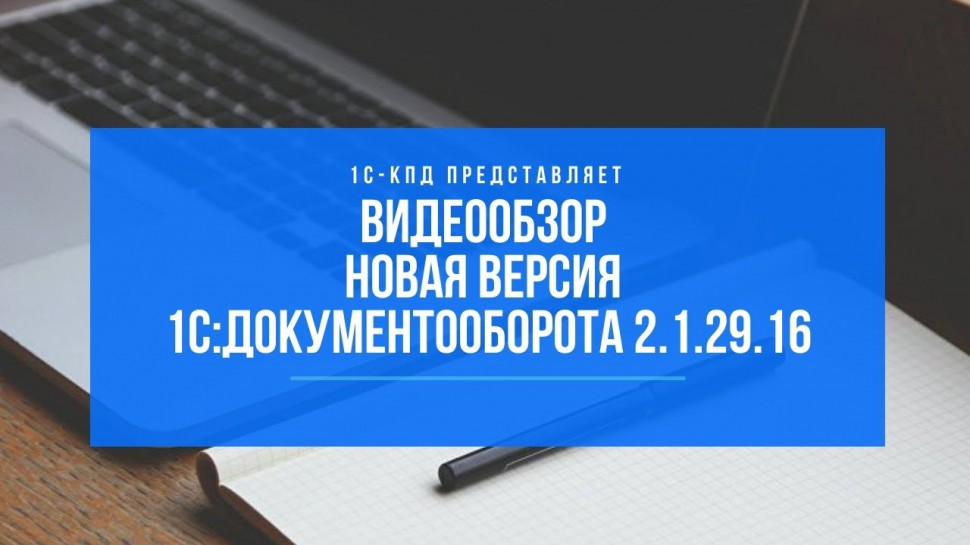 1С-КПД: 271 - Новая версия 1С:Документооборот 2.1.29.16 - видео