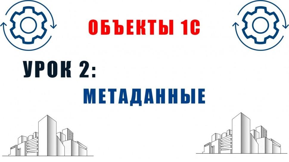 Разработка 1С: Объекты 1С. Урок №2. Метаданные - видео