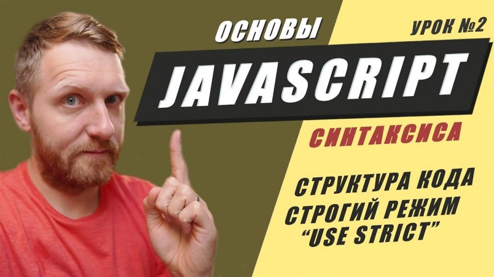 Java: Основы синтаксиса JAVASCRIPT. Структура кода. Инструкции. Режим use strict. Уроки JAVASCRIPT с