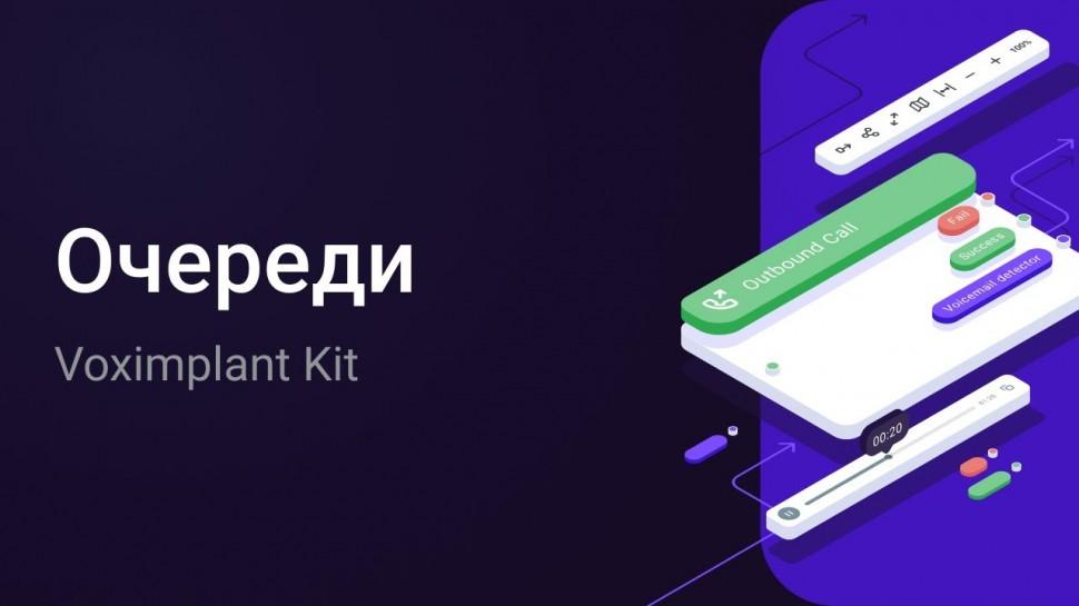 Voximplant: Voximplant Kit: очереди и как ими пользоваться - видео
