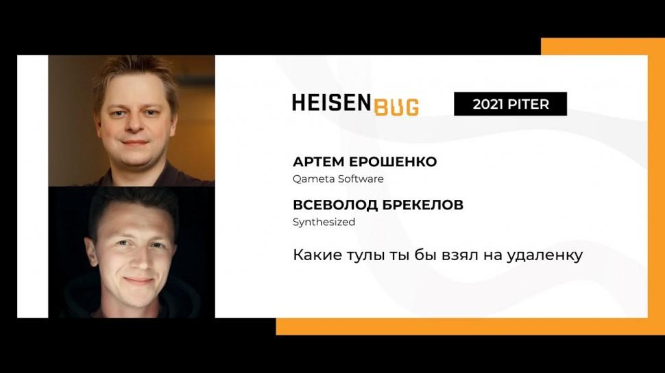 Heisenbug: Всеволод Брекелов, Артем Ерошенко — Какие тулы ты бы взял на удаленку - видео