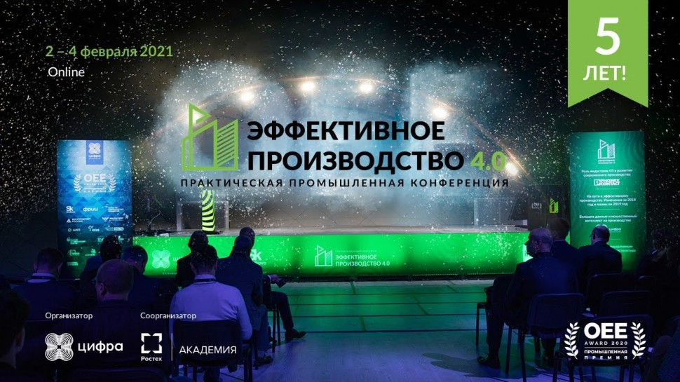 """Цифра: Практическая промышленная онлайн-конференция """"Эффективное производство 4.0"""""""