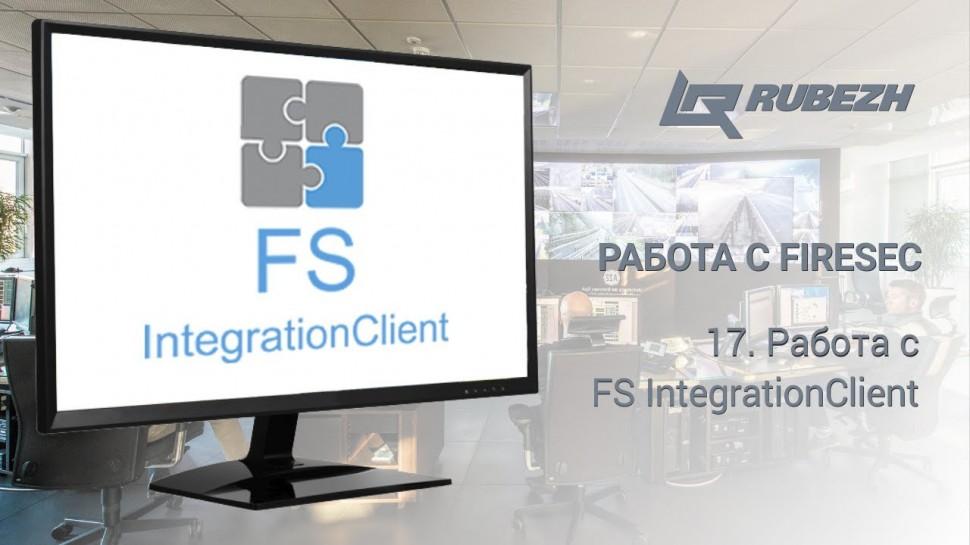 SCADA: Работа с FireSec. 17. Работа с FS_IntegrationClient - видео