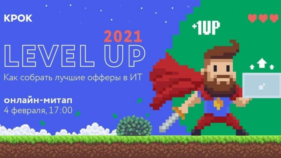 КРОК: Level up2021: как собрать лучшие офферы вИТ