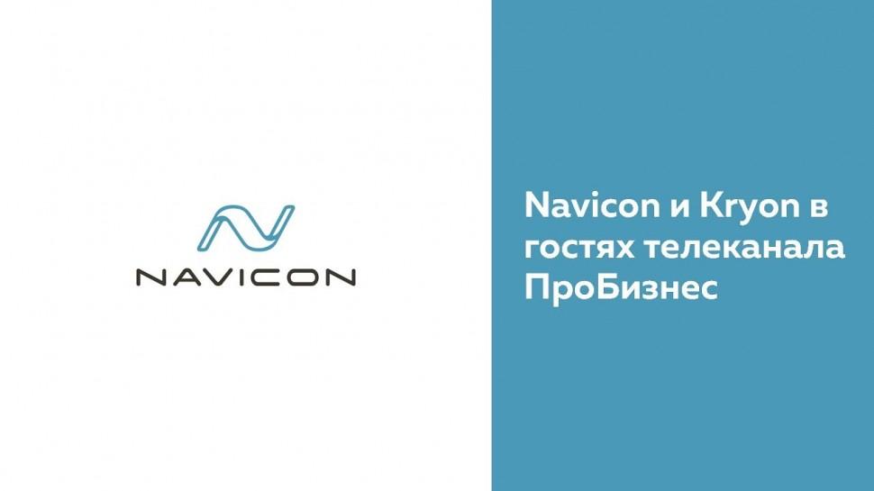 NaviCon: Kryon и Navicon в гостях телеканала ПроБизнес