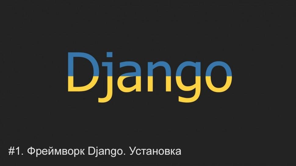 PHP: #1. Django - что это такое, порядок установки | Django уроки - видео