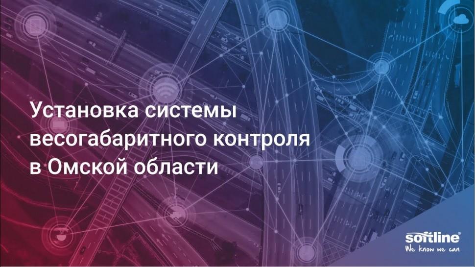 Softline: Установка системы весогабаритного контроля от Softline в Омской области