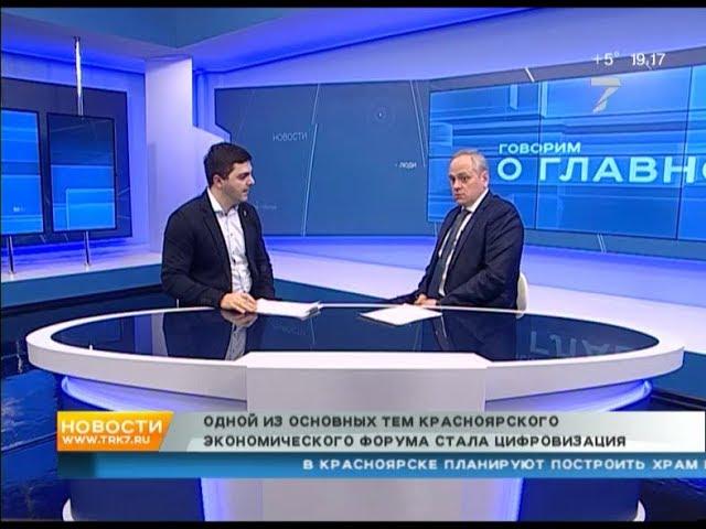 Цифровизация: Одной из основных тем Красноярского экономического форума стала цифровизация - видео