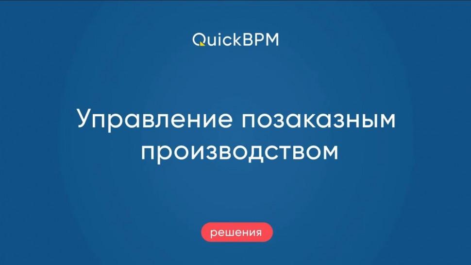 """QuickBpm: решение """"Управление позаказным производством"""" - видео"""