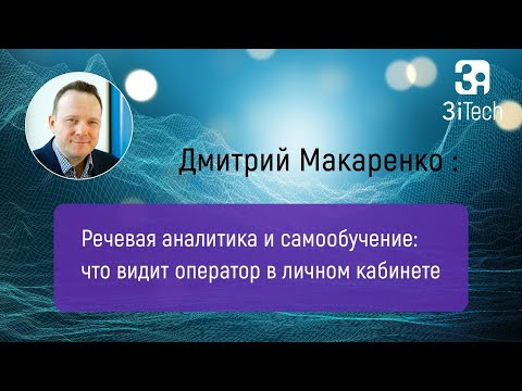 3iTech: Речевая аналитика в бизнесе. Часть #8 - видео